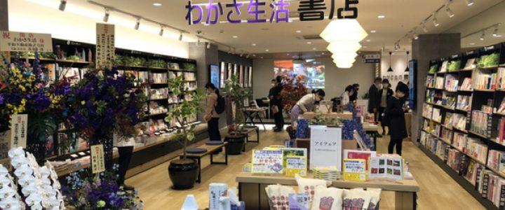 京都初、「健康テーマ」の新しいスタイルの書店