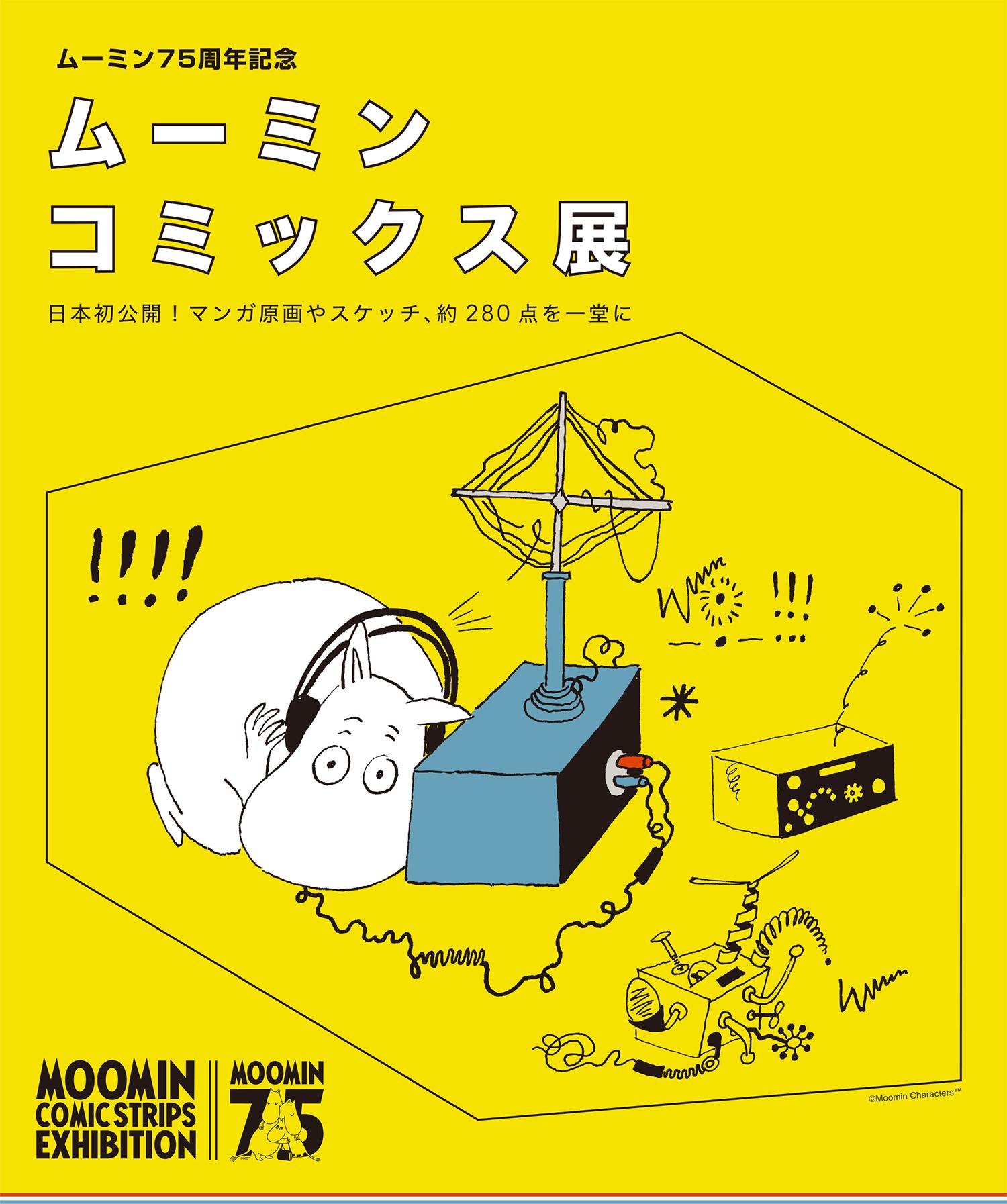 ムーミン75周年記念 ムーミンコミックス展
