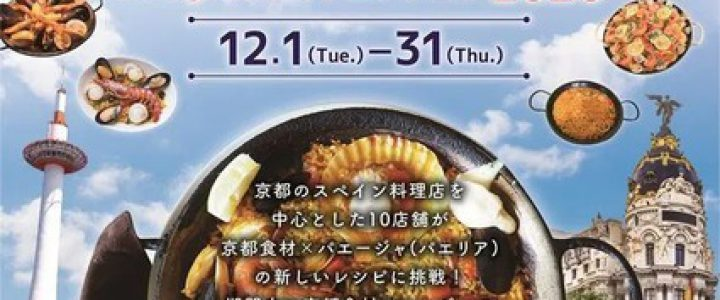 10店舗が挑戦、京都食材×スペイン料理