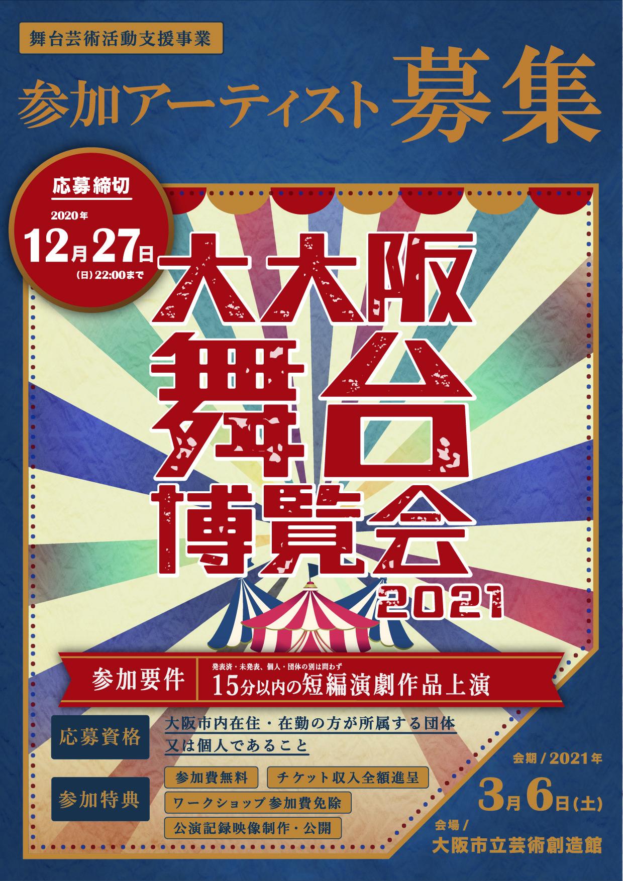 大大阪舞台博覧会2021