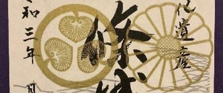 二条城、京の白みそ雑煮と正月限定版入城記念符