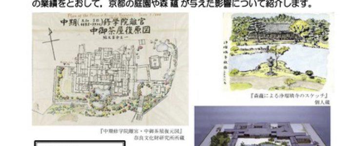 平安京創生館 「森蘊の業績と京都の庭園」