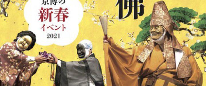 京博の新春大念佛狂言/芸舞妓 春の舞