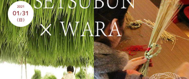 202101-31-setsubun-warazaiku