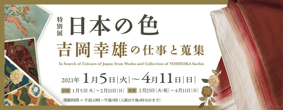 yoshioka_bunner_main