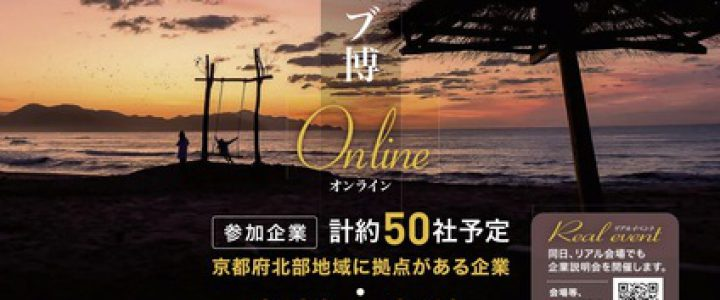「海の京都」ジョブ博<オンライン>開催
