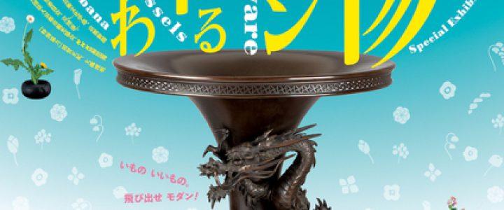 特別展「鋳物・モダン-花を彩る銅のうつわ-