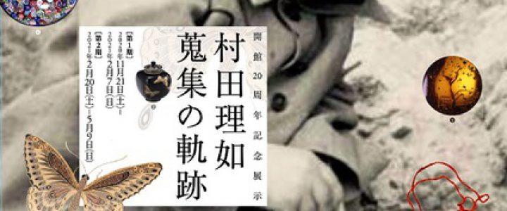 開館20周年記念 村田理如 蒐集の軌跡Ⅱ