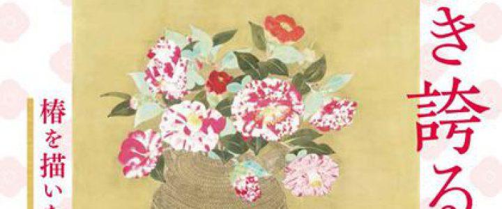 椿、咲き誇る―椿を描いた名品たち―