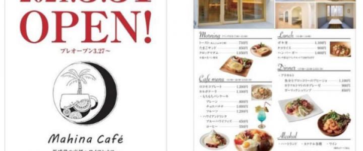 京風ハワイアンカフェMAHINA CAFEオープン