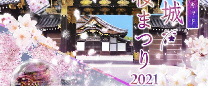 世界遺産・二条城の50品種300本の桜とNAKEDのアートがコラボ