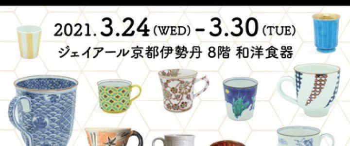 45名もの京焼・清水焼作家が作るマブカップ約500点集結!
