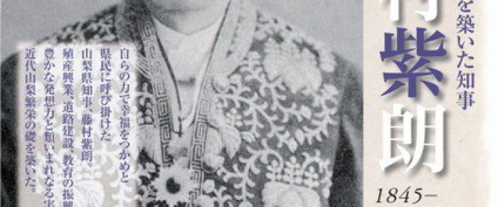 勤皇の士・藤村紫朗と奥大原の蔵ヒストリー