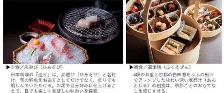 京野菜と炭火料理で味わう日本の四季【ふふ 京都】