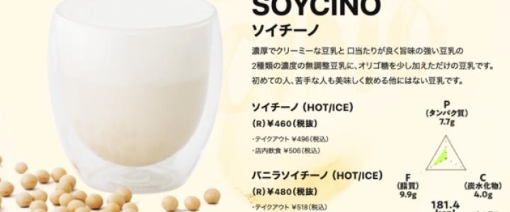 京湯葉老舗が豆乳カフェEVERYSOYオープン