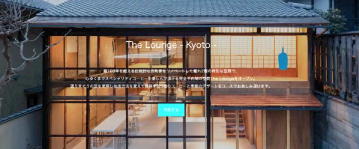 ブルーボトルコーヒー京都カフェ、はなれ 2階予約制フロア