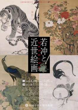 [event_today]若冲と近世絵画