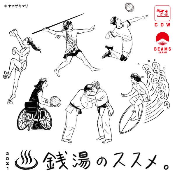【新風館】銭湯のススメ 2021