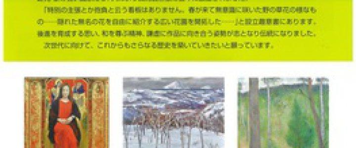 107回「光風会展」京都展