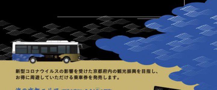 もうひとつの京都周遊パス 海の京都エリア