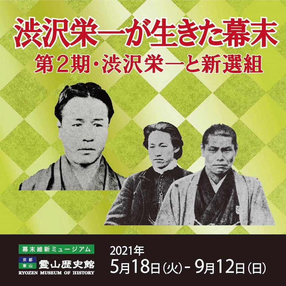 [event_today]渋沢栄一と新選組