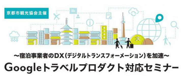 【オンラインセミナー】宿泊事業者のDXを加速