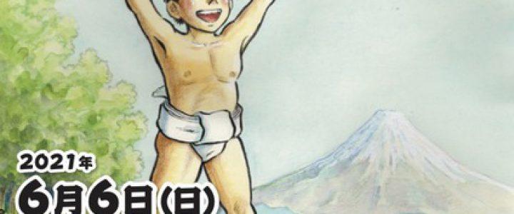 京都青年会議所が「第34回わんぱく相撲京都大会」