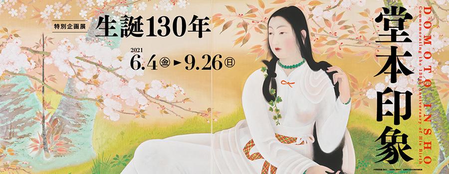 [event_today]【特別企画展】生誕130年 堂本印象