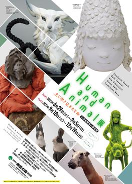 [event_today]特別展 土に吹き込まれた命 21世紀陶芸の最先端