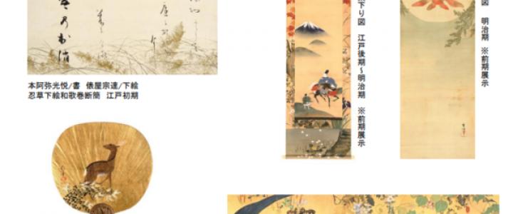 Zoomで細見コレクション 美術の夕べ ~琳派・若冲編~
