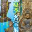 仁和寺霊宝館 夏期名宝展