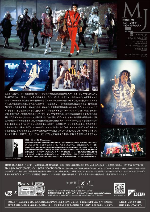 [event_today]写真展「MJ」ステージ・オブ・マイケル・ジャクソン