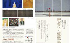 東本願寺御休息所襖絵完成記念「釈尊への憧憬展」