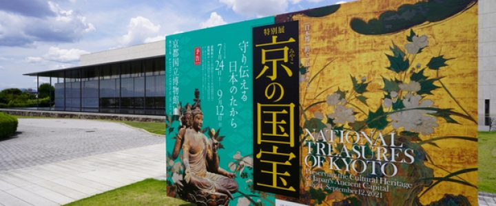 京博「京(みやこ)の国宝—守り伝える日本のたから