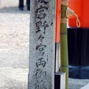 春祭 嵯峨祭 愛宕神社 野宮神社 御旅所