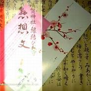 節分 懸想文売り 須賀神社