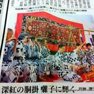 祇園祭 月鉾保存会