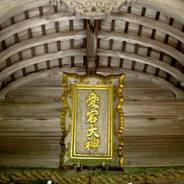 火祭 千日詣 愛宕神社