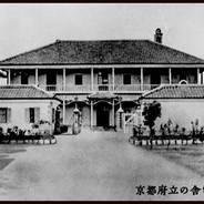 京都の近代 同志社 京都府立舎密局