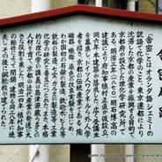 京都の近代 同志社 駒札 京都舎密局跡