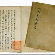 京都の近代 同志社 山本覚馬 建白書