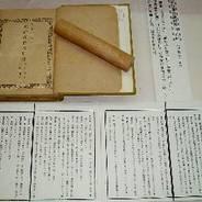 京都の近代 同志社 京都府会議録事附日誌