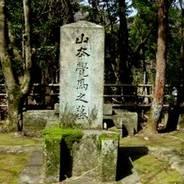 京都の近代 同志社 山本覚馬墓碑 若王寺