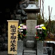 平清盛  京都祇園堂