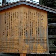 平清盛 NHK大河ドラマ 祇園闘乱事件 駒札 八坂神社 牛頭天王