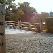 平清盛 NHK大河ドラマ 平家物語 九条邸址