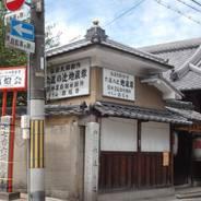 平清盛 西福寺