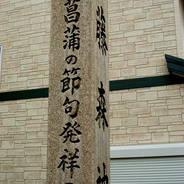 春祭 藤森祭 石碑  藤森神社