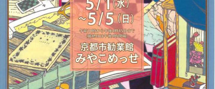 第31回 春の古書大即売会ポスター