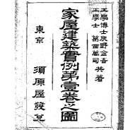 京都近代建築遺産 国立国会図書館 辰野金吾 葛西萬治